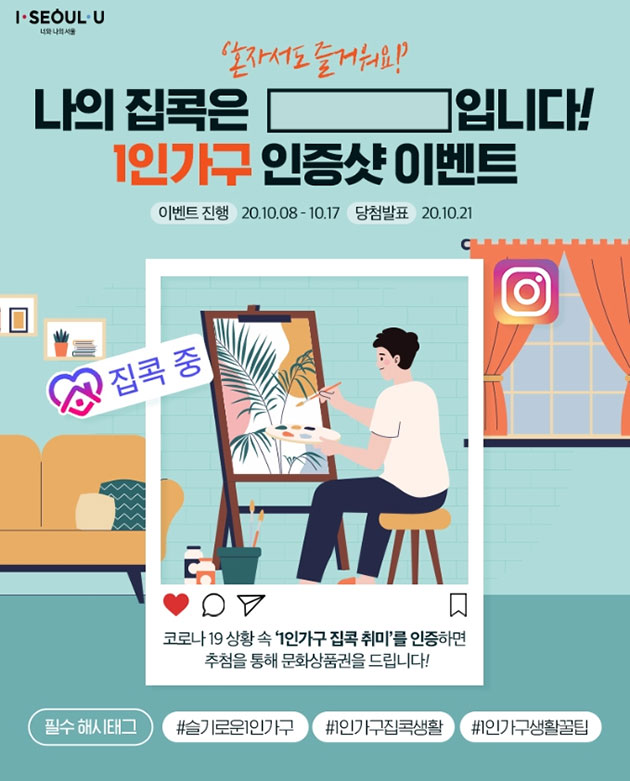 1인가구 집콕생활 시민참여 캠페인