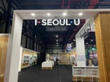 서울 도시재생 이모저모를 볼 수 있는 '서울관' 전경