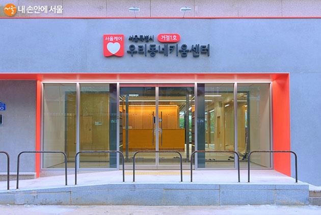 서울시 최초 초등돌봄 특화모델 '제1호 거점형 우리동네키움센터'가 시범운영을 시작한다
