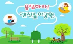 서울의산과 공원 메인홈페이지