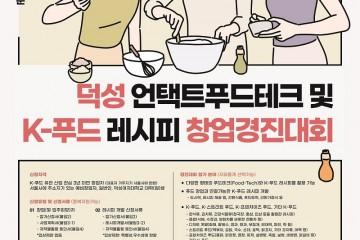 캠퍼스타운_덕성 언택트 푸드테크 및 K-푸드 레시피_포스터_최종