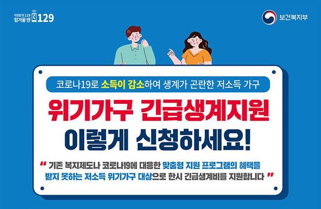 보건복지부와 서울시가 '위기가구 긴급생계지원' 사업 현장 신청기간을 11월 6일까지로 연장했다.
