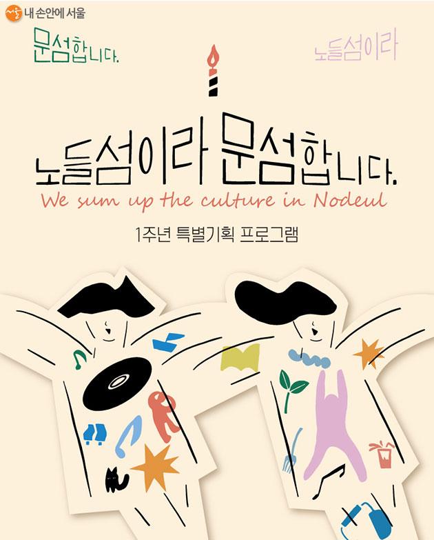 서울시는 노들섬 개장 1주년을 맞아 특별기획 프로그램 '노들섬이라 문섬합니다'를 개최한다