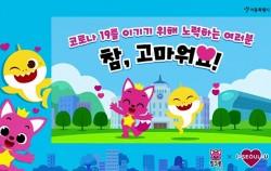 홍보대사 핑크퐁·아기상어 '참, 고마워요!' 캠페인