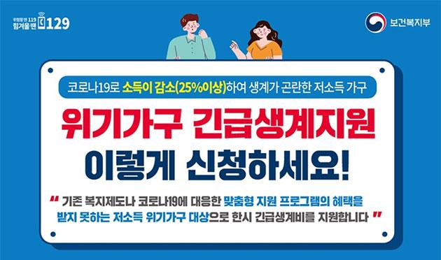 서울시가 25%이상 소득이 감소한 저소득 가구에 긴급생계지원을 실시한다