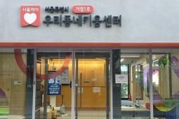 서울시 거점형 1호 우리동네키움센터 입구