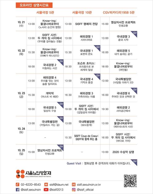 2020 서울노인영화제 오프라인 상영 시간표