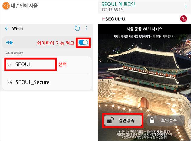 마을버스 및 서울시 공공 와이파이 일반 접속(개방형)은 스마트폰의 와이파이 기능을 켜고 'SEOUL' 선택하면 바로 접속된다.