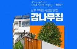 # 서울로 2단계 연결길과 이어지는 서계동 도시재생 거점시설 노후 주택의 새로운 변화 '감나무집'