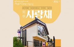 # 서울로 2단계 연결길과 이어지는 회현동 도시재생 거점시설 과거와 공존하는 주민 쉼터 '회현사랑채'