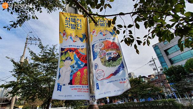 오는 10월30일까지 성북천 일대에 깃발전이 볼거리를 제공한다.