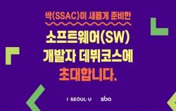 서울시가 웹, 앱, AI, 빅데이터 등 분야별 SW인재 양성 프로그램을 무료로 운영한다.