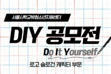 서울시학교밖청소년지원센터 DIY(Do It Yourself) 공모전 안내 베너