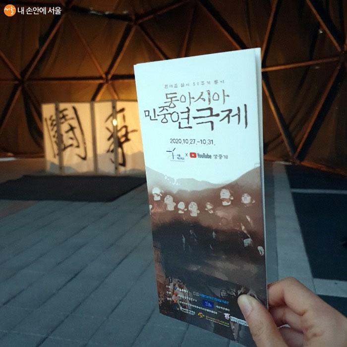 동아시아 민중연극제 리플렛 모습