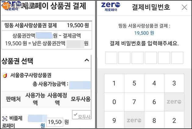 서울사랑상품권 앱과 연동해 결제할 수 있다.