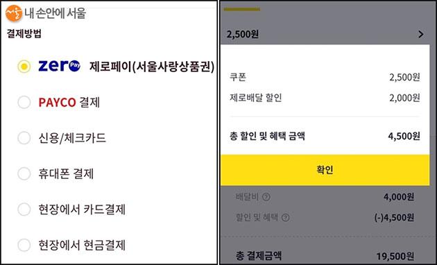 결제방법은 여러가지가 있지만 서울사랑상품권을 사용하면 혜택이 많다.