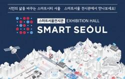 서울시청 지하1층(시민청)에 최첨단 스마트 도시 행정 서비스와 기술들을 망라한 체험형 '스마트서울 전시관'이 개관했다