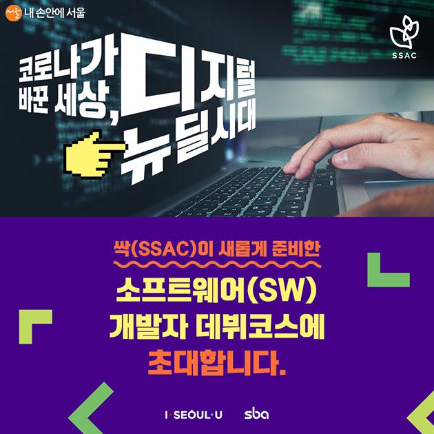 서울시가 웹, 앱, AI, 빅데이터 등 분야별 SW 인재양성 프로그램을 무료로 운영한다.