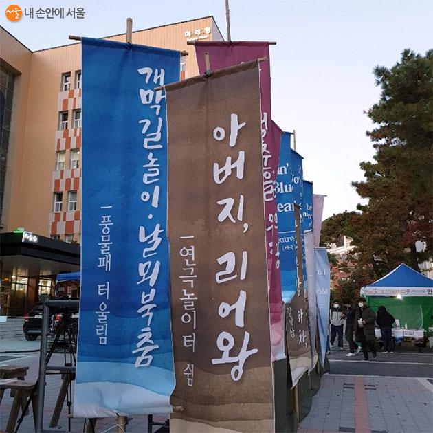 동아시아 민중연극제 공연 장소인 서울혁신파크 혁신광장 극장