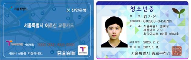 서울시 어르신교통카드 및 청소년증