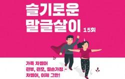 # 슬기로운 말글살이 15회 가족 차별어 편부, 편모, 결손가정 – 차별어, 이제 그만!