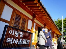 이봉창 울림 역사관 전경
