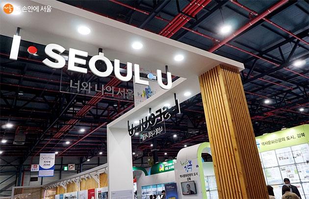 박람회 전시 중 가장 크게 자리한 서울관