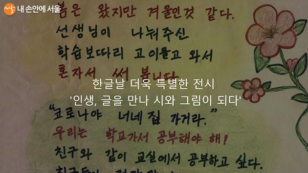 카카오 갤러리 '문해교육 온라인 시화전' 화면 일부