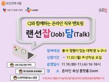 출처 : 서울동행