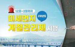 12월~3월까지 미세먼지 계절관리제(2차년도) 시행