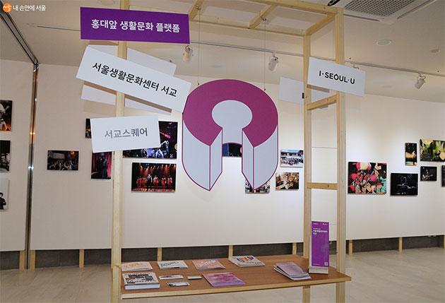 서울생활문화센터 서교는 네 번째로 개관하는 서울의 생활문화센터다.