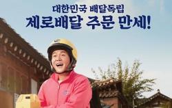 제로배달 유니온 '제로배달 행사주간' 포스터