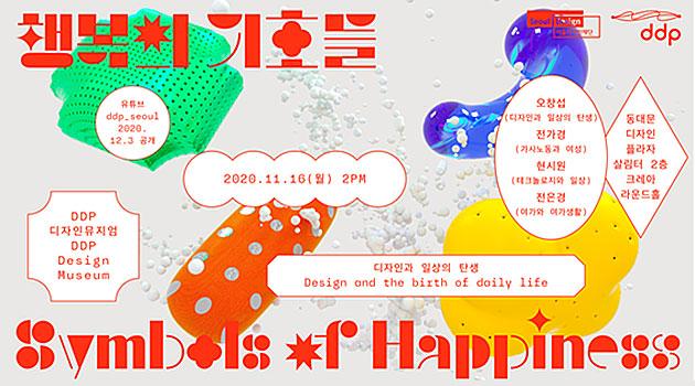 행복의 기호들 전시: 디자인과 일상의 탄생