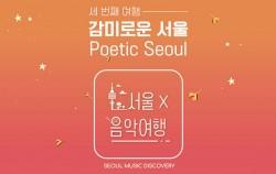 11월 13일 금요일 저녁 7시 유튜브와 네이버 V라이브를 통해 '서울×음악여행' 제3편이 온라인으로 공개된다.