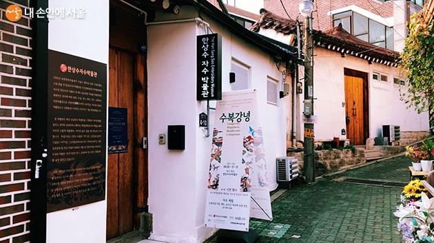 성북구 한상수자수박물관