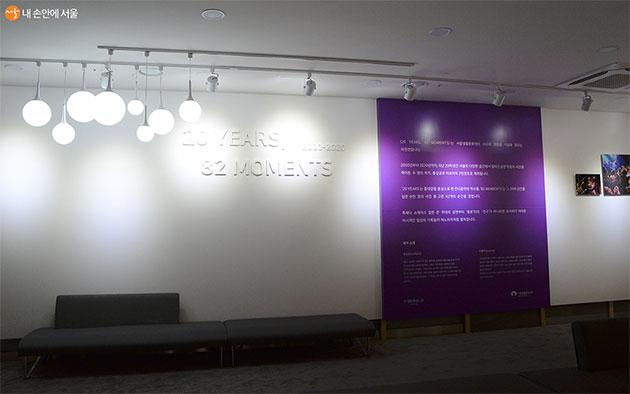 로비에는 개관기념 사진전 '20 YEARS, 82 MOMENTS 2000-2020'이 열리고 있다.