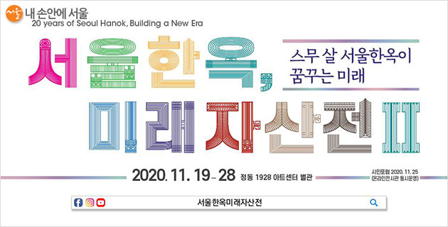 '서울한옥, 미래자산전Ⅱ' 전시가 11월 19일~28일 온·오프라인으로 열린다