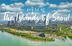 노들섬부터 한강공원까지, 서울 섬 여행 떠나요!