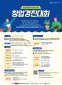 광운대_경진대회_포스터_최종수정