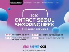 2020 온택트 서울쇼핑위크 홈페이지