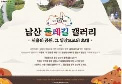 제6회 남산 둘레길 축제 프로그램 '서울의 공원, 그 일상으로의 초대'