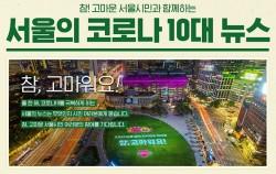 '서울의 코로나 10대 뉴스' 12월 4일까지 온라인 투표