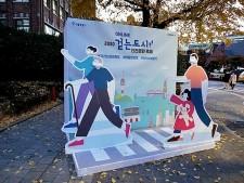 덕수궁에 마련된 걷자 서울 이벤트존