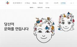 CJ와 함께하는 온라인 직무 멘토링 랜선잡(Job)담(Talk) 안내문 ©서울시자원봉사센터