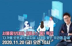 서울시는 세계적 로봇과학자 데니스 홍을 서울홍보대사로 위촉한다
