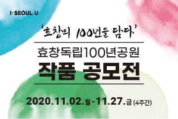[효창독립 100년 공원 작품공모전] 응모기간: 2020.11.02(월)~11.27(금)