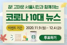 서울시10대뉴스