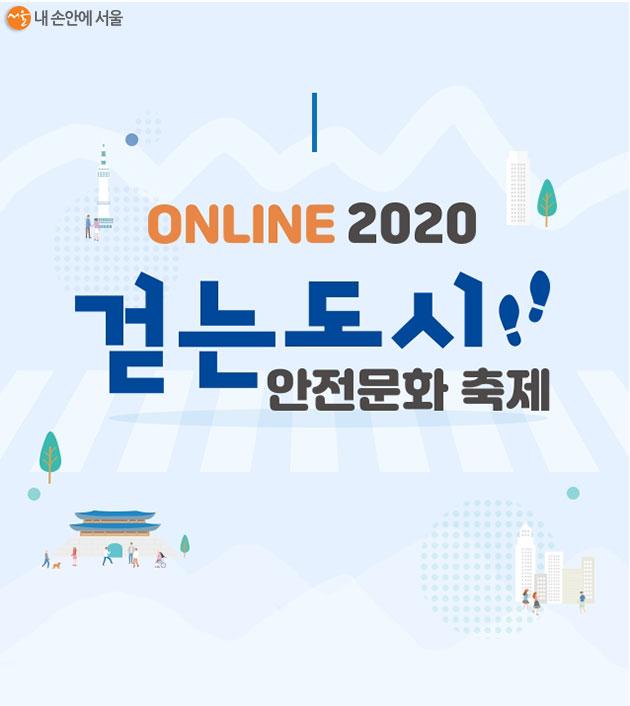 '2020 걷는도시 안전문화 축제'가 16일까지 열린다.