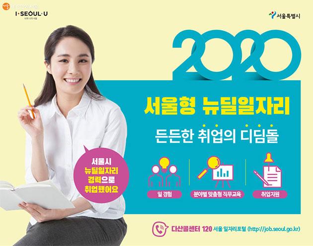 서울형 뉴딜일자리 포스터
