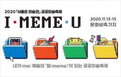 2020 서울은 미술관 공공미술축제가 11월 13일부터 15일까지 문화비축기지 문화마당에서 열린다
